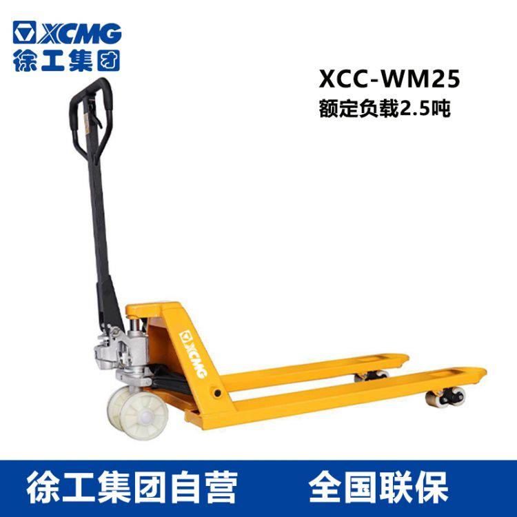 徐工XCC-WM25小叉车地牛手拉车液压托盘手动搬运车