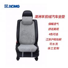 徐工定制 可水洗澳洲羊剪绒汽车坐垫 机械设备座椅坐垫