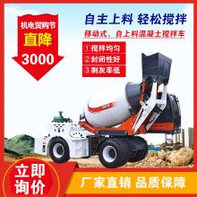 4500自上料搅拌车 厂家直销 优质现货热销中