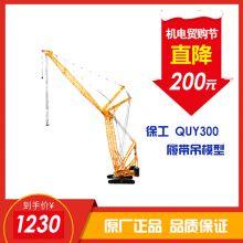 徐工 QUY300履带吊模型 1:50