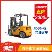 尤恩 FD30T-Q/FD30-Q/FD35T-Q/FD35-Q 柴油叉车 3吨/3.5吨