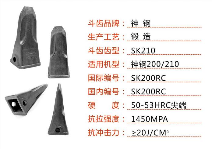 国内畅销锻造型挖机斗齿  适配市场多款热门挖机  加厚耐磨 高性价比 SK210