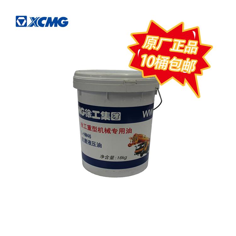 徐工 原厂正品 L-HM46#高清洁抗磨液压油 16KG/20L/桶