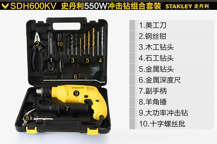 STANLEY/史丹利550W冲击钻SDH600KV手枪钻组合维修套装多功能工具