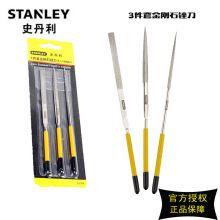 史丹利 22-323-23 3件套金刚石整形锉4x160mm 整形锉 锉刀