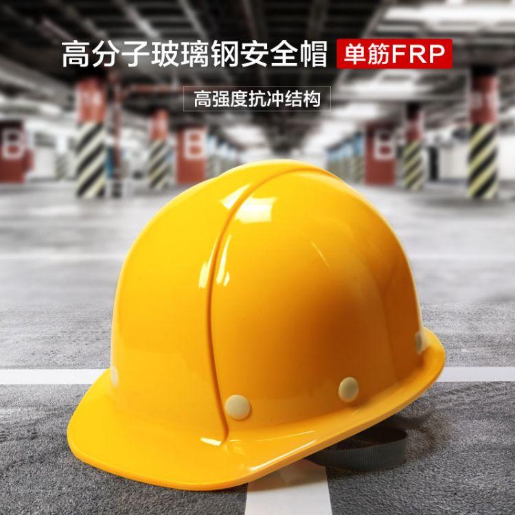 飞迅(FX-15)单筋高分子FRP玻璃钢安全帽