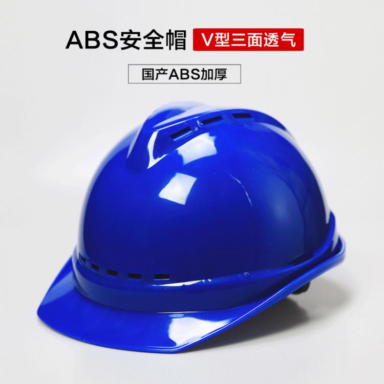 飞迅 (FX-24)三面透气V型国产ABS安全帽