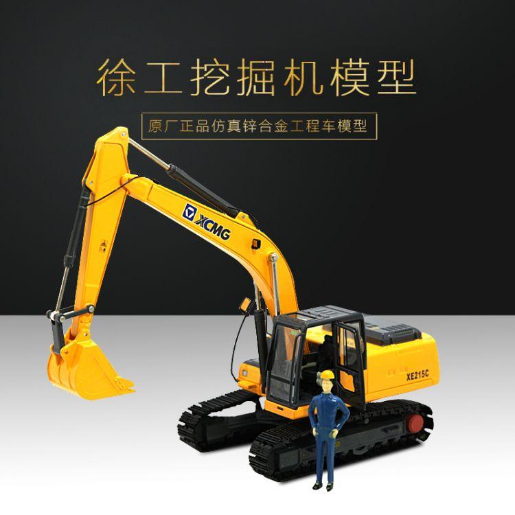 徐工XCMG XE215D挖机模型