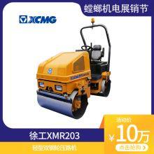 徐工集团XMR203轻型双钢轮压路机