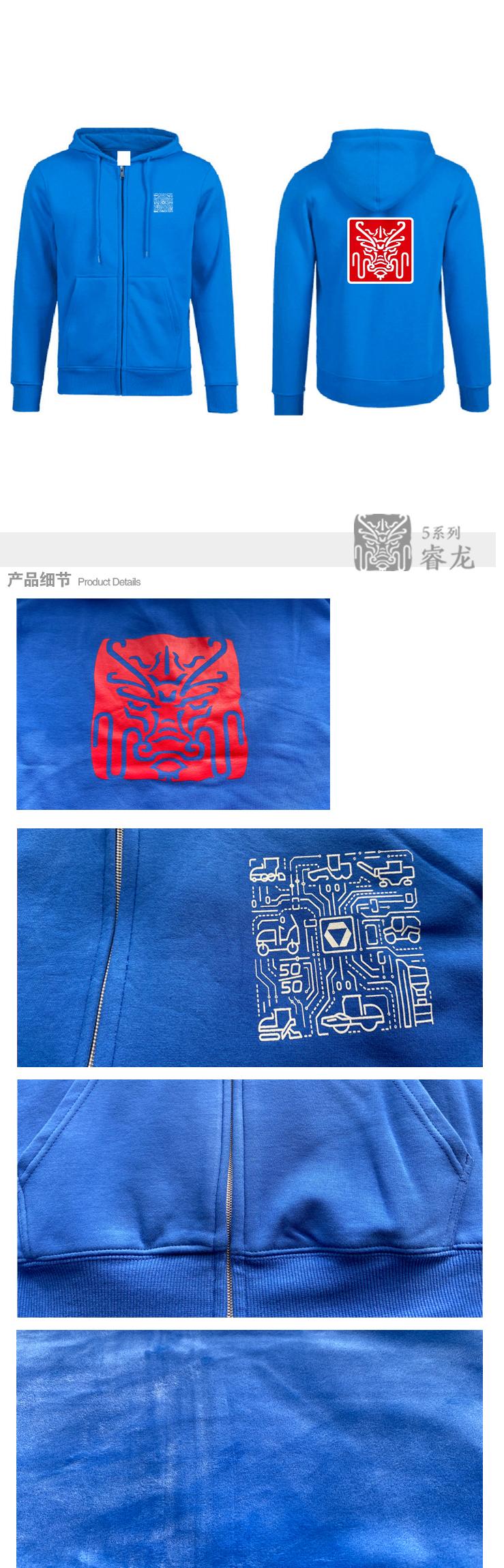 徐工文创5系列睿龙时尚卫衣(拉链式)