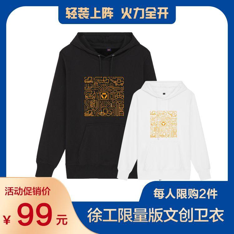 徐工文创5系列睿龙时尚卫衣【元旦特惠】