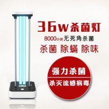 康福尔 36W紫外线消毒灯