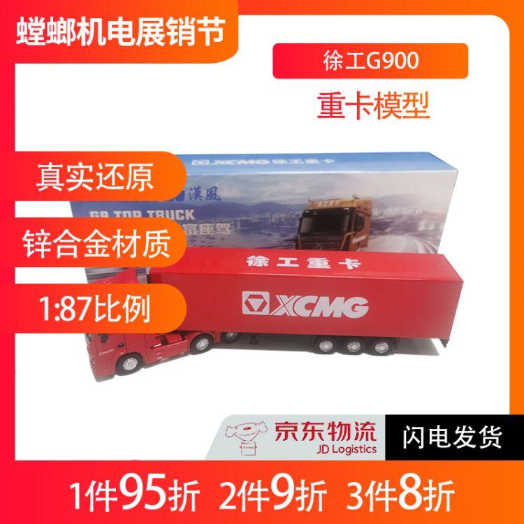 【新品上市,限量优惠】徐工重卡模型 1:87