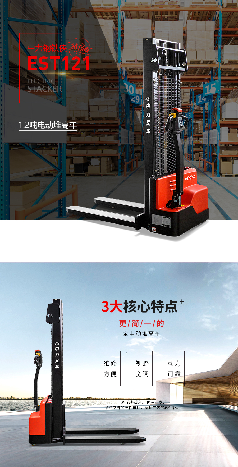 中力 EST121-1.2吨电动堆高车