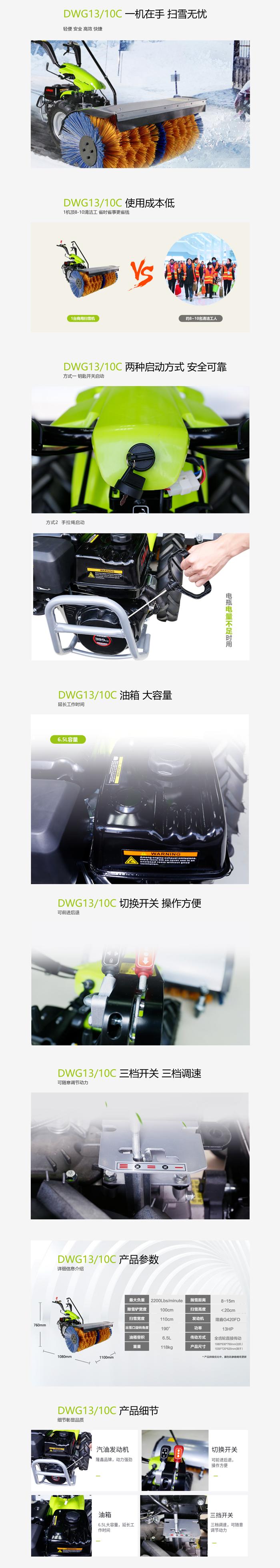 【包邮】梁玉玺 德威莱克自走式商用扫雪机(汽油)DWG13/10C