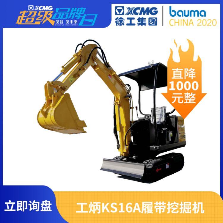 工炳 KS16A机械型挖掘机