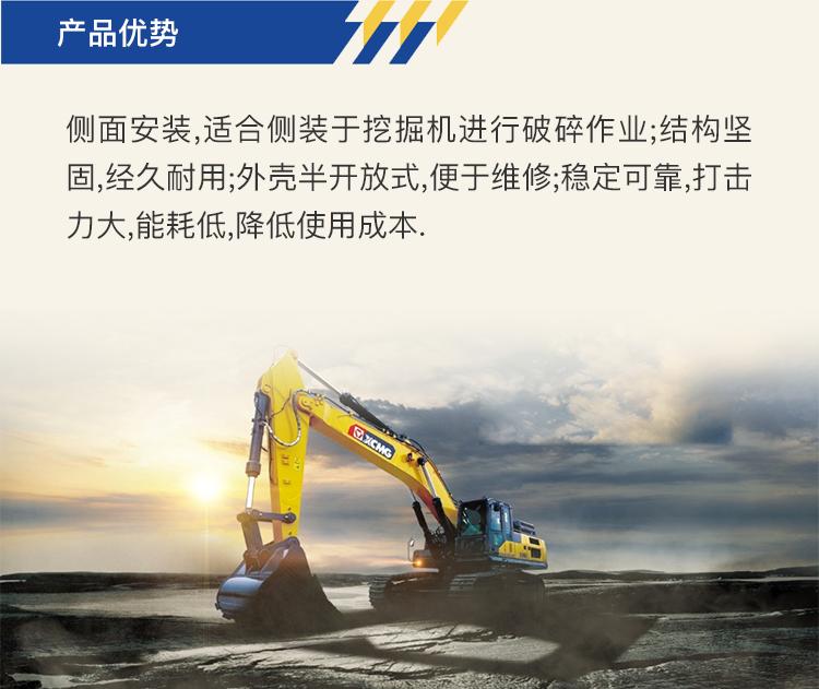 徐工 XEB68N 破碎锤(不带蓄能器) 5T-7T