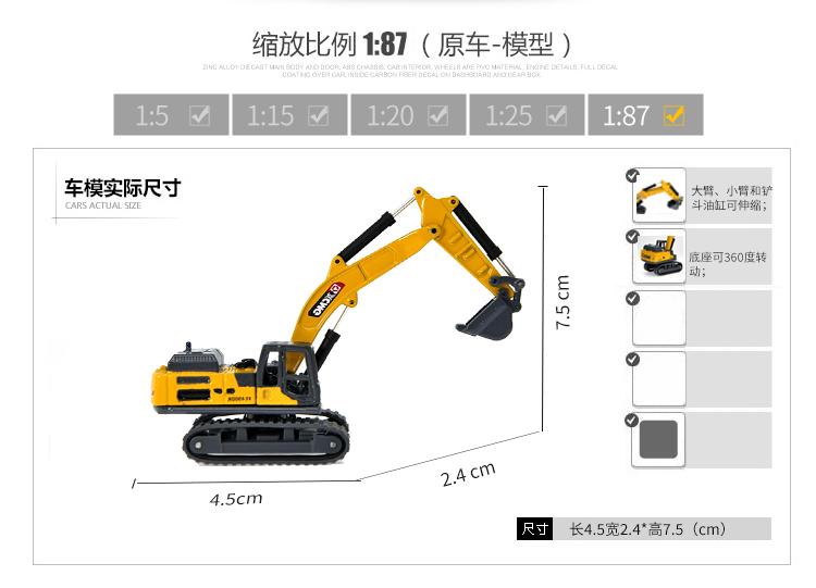 迷你挖掘机模型 XE490DK挖掘机模型 1:87