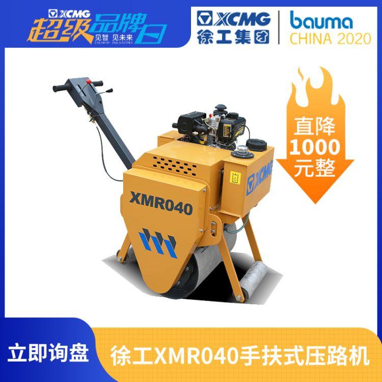 徐工 XMR040 手扶单钢轮压路机【小投入 大回报】