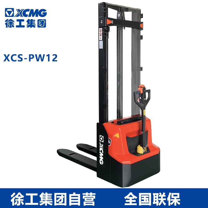 徐工步行式托盘堆垛车XCS-PW12(经济版)