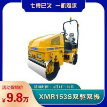 徐工 XMR153S压路机/双驱双振