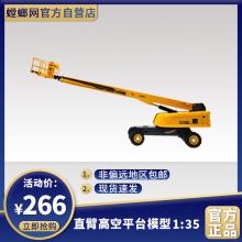 徐工 直臂高空作业平台模型 1:35