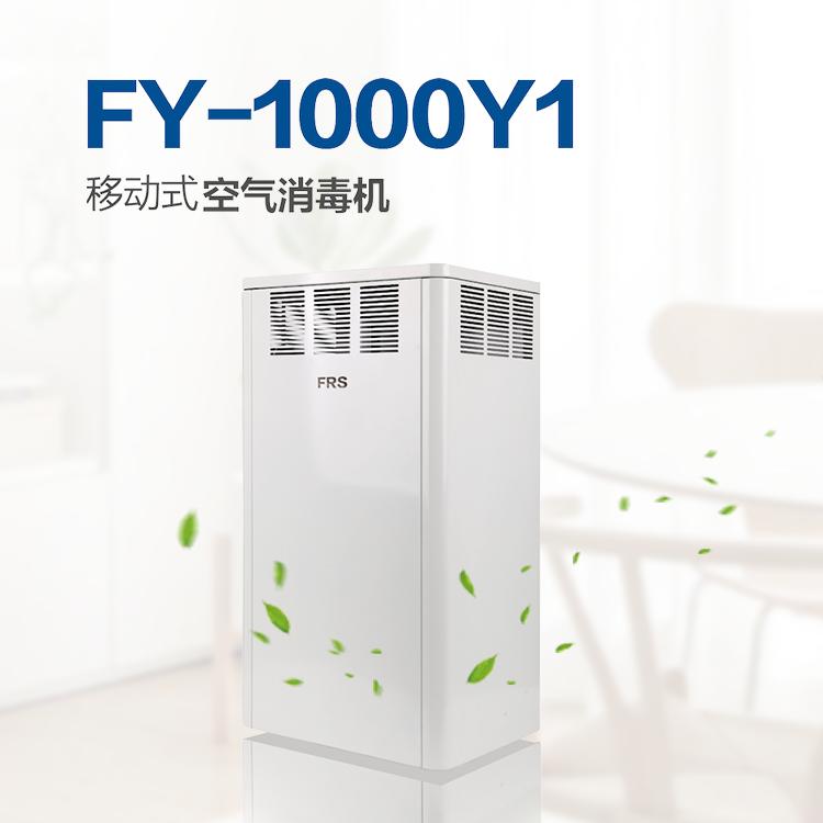 弗瑞仕 FY-1000Y1 移动式空气消毒机