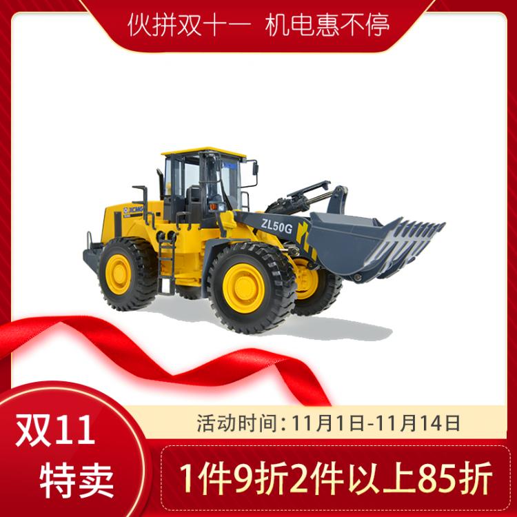 徐工 装载机ZL50G模型 1:35