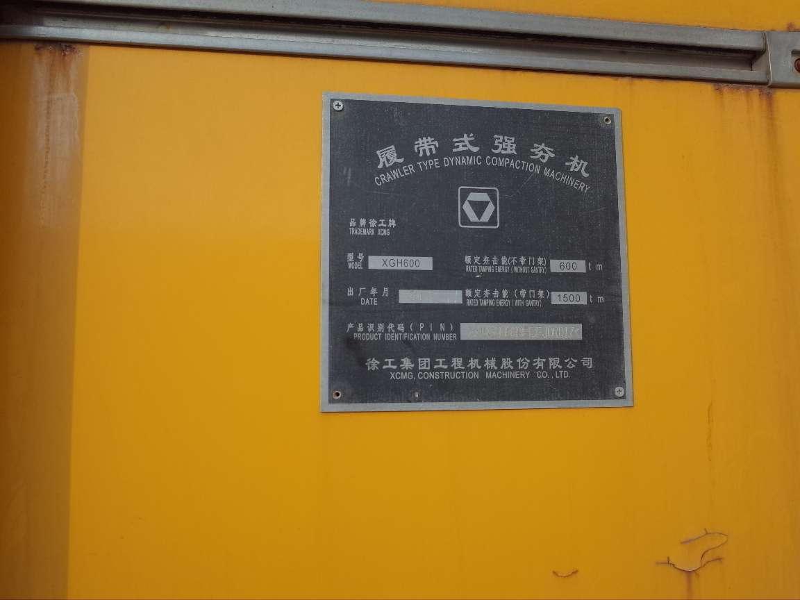徐工 二手车 履带式强夯机 XGH600