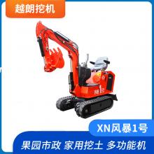 越朗挖机 XN风暴1号小型挖掘机 小型挖机 小挖 果园市政 家用挖土 农用挖机