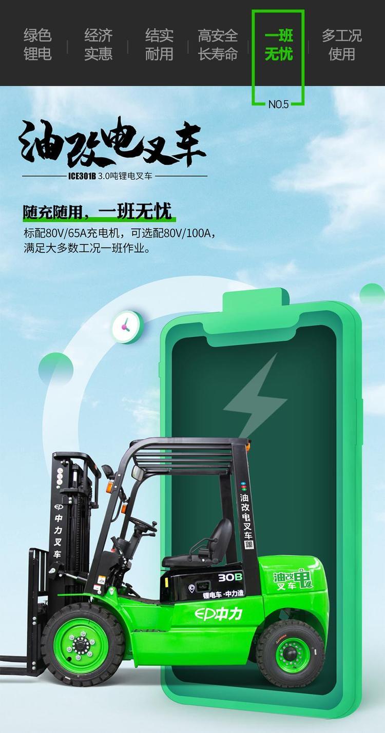 中力 3吨 油改电 锂电叉车 ICE301B