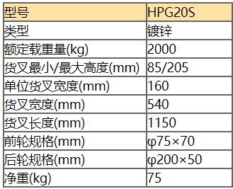 虎力 HPG20S 不锈钢手动液压搬运车拖车手推车升降车