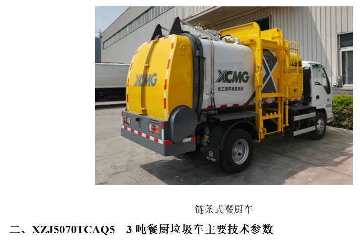 徐工 XZJ5070TCAQ5 餐厨垃圾车