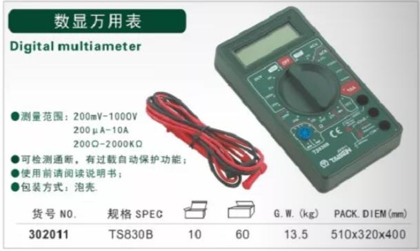 泰森工具 数显万用表 TS830B 302011