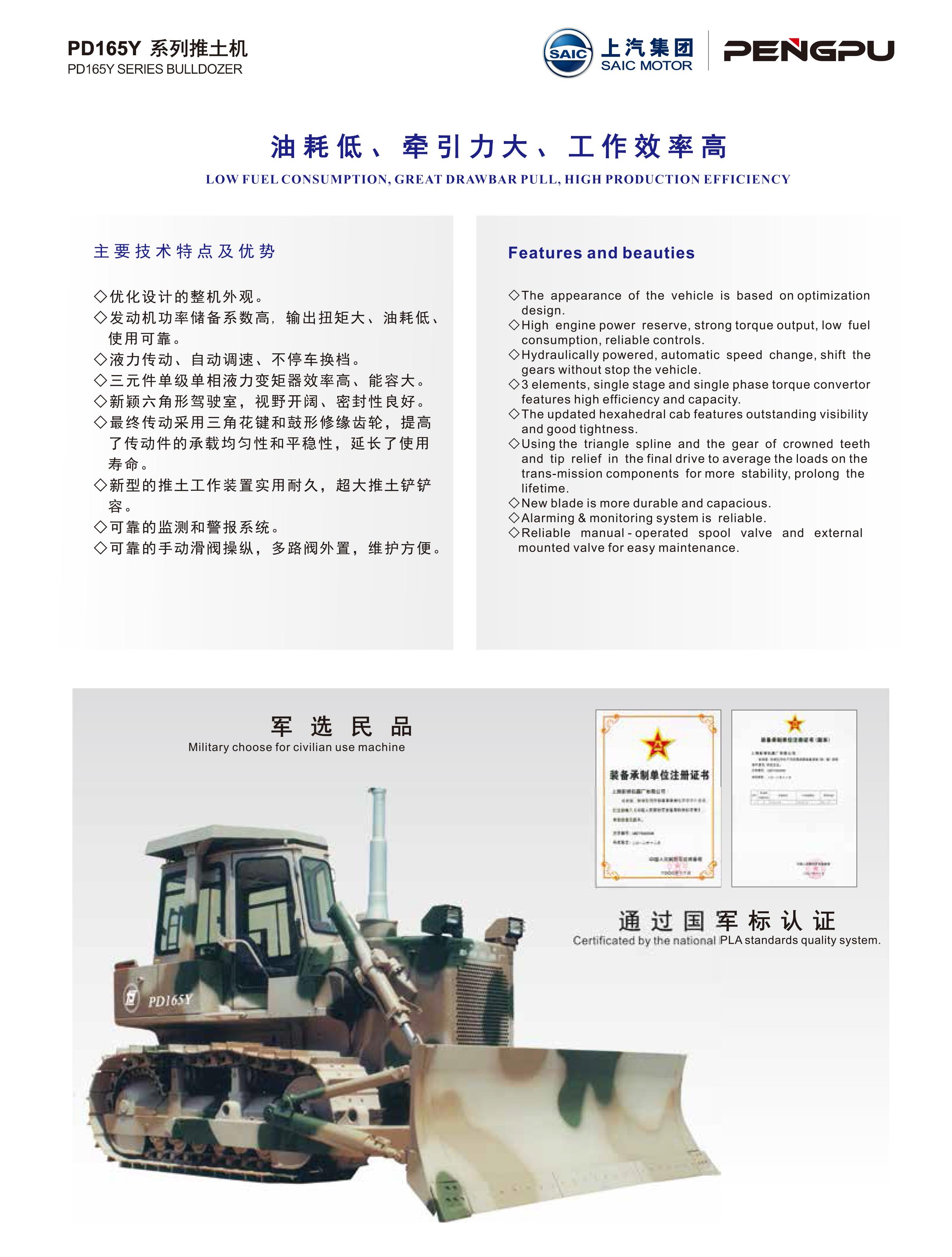 上海彭浦PD165YS-5履带式推土机