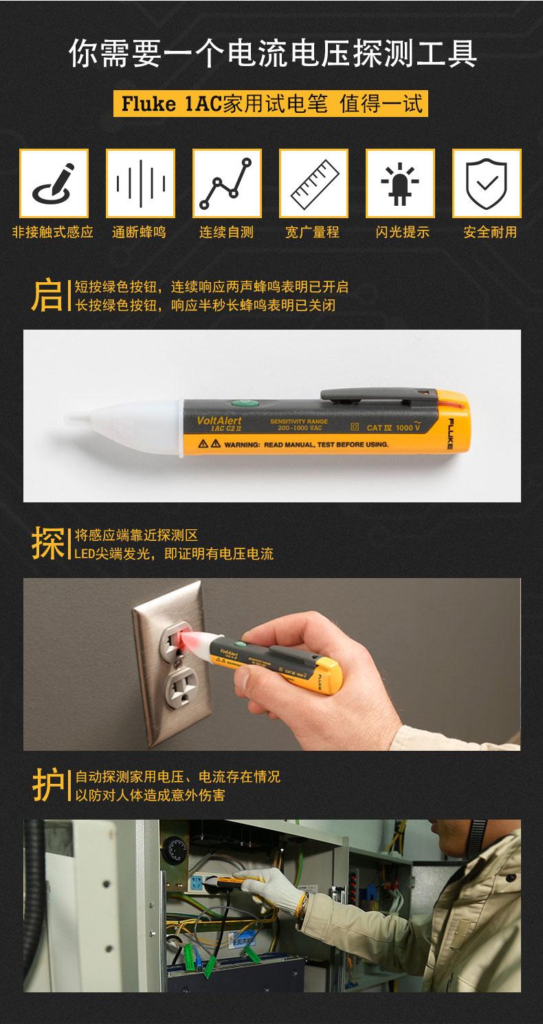 美国FLUKE 福禄克F2AC -C2 电笔 非接触交流试电测电笔90-1000V 非接触式