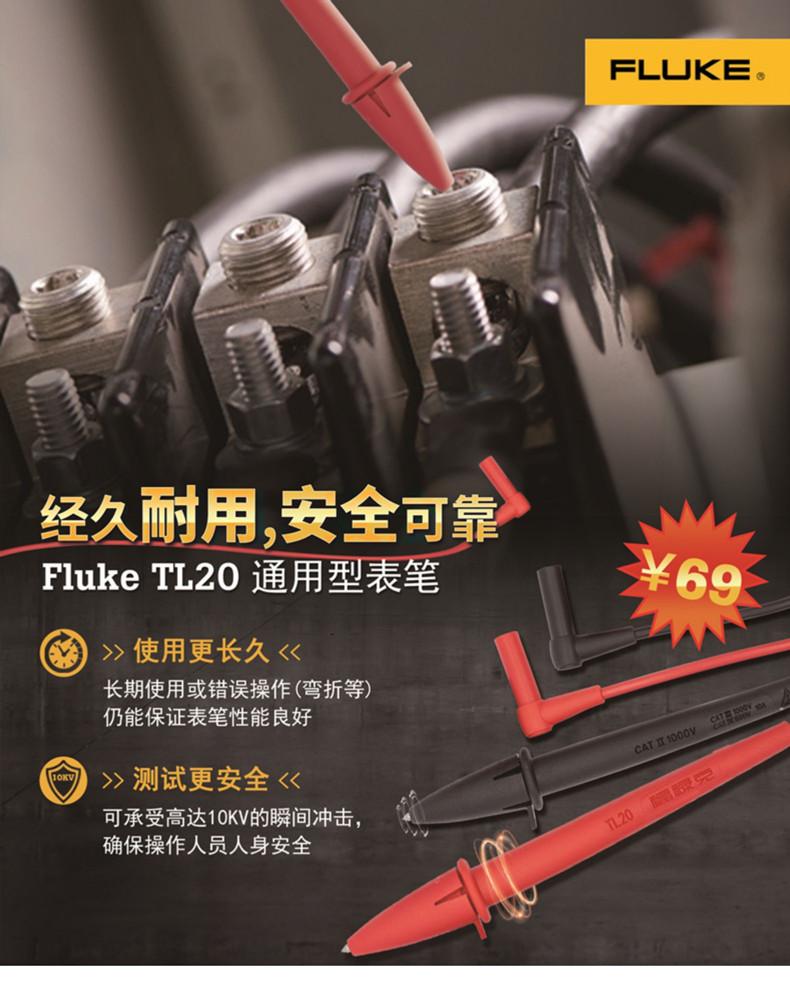 福禄克TL20表笔 测试线 带绝缘保护套 方便快捷