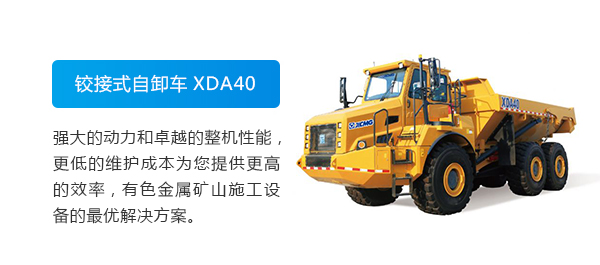XCMG Official Articulated Dump Truck XDA60E for sale